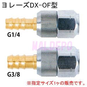 動噴ホースより戻し器具 ヨレーズDX-OF型 #331126 ヤマホ工業(YAMAHO) G1/4 メスネジ