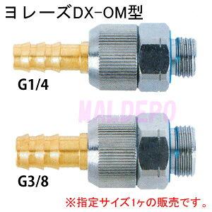 動噴ホースより戻し器具 ヨレーズDX-OM型 #331129 ヤマホ工業(YAMAHO) G3/8 オスネジ