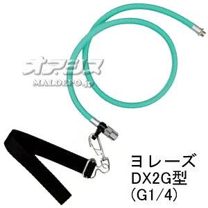 動噴ホースより戻し器具 ヨレーズDX2G型 #331224 ヤマホ工業(YAMAHO) G1/4 肩掛バンド付
