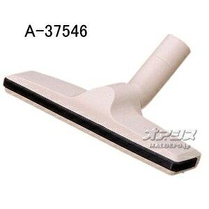 充電式クリーナー用じゅうたんノズル A-37546 マキタ(makita)