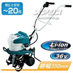36V充電式耕うん機 MUK360DWBX マキタ(makita) 充電器・バッテリ2本付【地域別運賃】