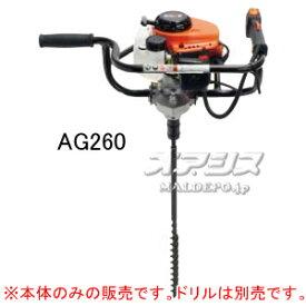 ミニオーガー AG260 カーツ(KAAZ) 22.5cc【地域別運賃】