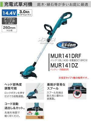 14.4V充電式草刈機MUR141DRF充電器・バッテリ付