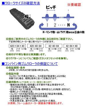 コンバイン用ゴムクローラー350*84*40パターンF