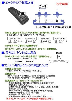 コンバイン用ゴムクローラー400*90*42パターンF芯金N