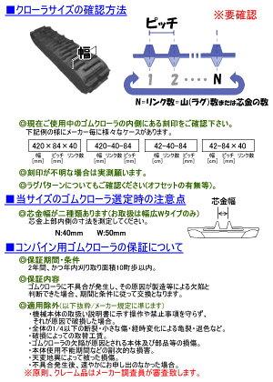 コンバイン用ゴムクローラー450*90*48パターンJ芯金W