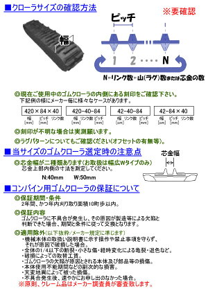 コンバイン用ゴムクローラー450*90*50パターンJ芯金W