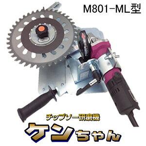 刈払機専用チップソー研磨機 ケンちゃん M801-ML型 TSUMURA(ツムラ/津村鋼業) φ230/255/305mm