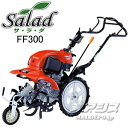 ミニ耕運機 サラダ FF300LT 耕幅450/290mm 【オイル充填・始動確認済】