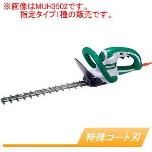 電動生垣バリカン MUH3502 マキタ(makita) 刈幅350mm 防振 特殊コート刃