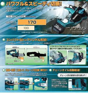 14.4V充電式チェンソーUC121DZ本体のみ