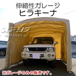 折り畳み式簡易ガレージ ヒラキーナ ロングタイプ HRK-FG-002 W2440xD3630xH2075mm