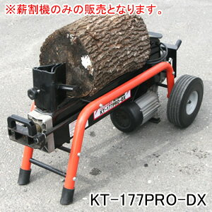 和コーポレーション 【個人宅都度見積り】油圧式電動薪割機 KT-177PRO-DX 単相100V仕様 7.5t 大車輪 4ツ割刃セット