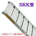 管理機・草刈機用アルミブリッジ SKK-180-50-0.6t(1本) 昭和ブリッジ 長さ180cm×幅50cm 0.6t【都度見積り】
