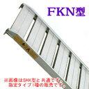 管理機・草刈機用アルミブリッジ FKN-180-60-0.7t(1本) 長さ180cm×幅60cm 0.7t