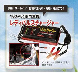 12V鉛バッテリー専用パルス式全自動充電再生機レディパルス・チャージャーRPC-12