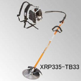 背負式刈払機(草刈機) XRP335-TB33 カーツ(KAAZ) 32.6cc【地域別運賃】