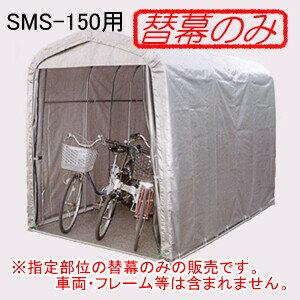 マルチスペース SMS-150 SVU型用 張替天幕 シルバー