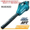 36V充電式ブロワー(ブロアー) MUB362DZ 本体のみ