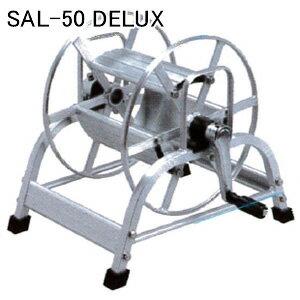 アルミ巻取機 SAL-50 DELUX G1/4より戻し付 折畳ハンドル φ8.5x50m用