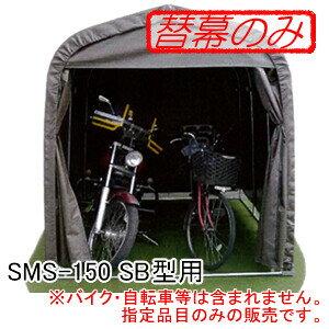 【受注生産品】マルチスペースSMS-150SB型用張替幕4点セットスーパーブラウン