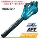 36V充電式ブロワー(ブロアー) MUB362DPG2 充電器・バッテリ2本付