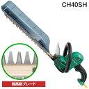 植木バリカン CH40SH HiKOKI(旧日立工機) 超高級ブレード 刈幅400mm