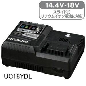 14.4V-18Vスライド式リチウムイオン電池用 急速充電器 UC18YDL HiKOKI(旧日立工機)