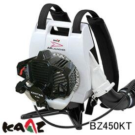 背負式エンジンブロアー(ブロワー) BZ450KT カーツ(KAAZ) KOHTAR 25.4cc