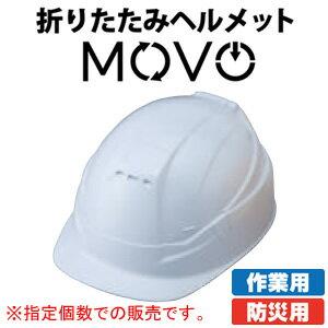 作業用 防災用 折りたたみヘルメット MOVO(ムーボ) #105 白 バラ1個 トーヨーセフティー 収納袋付