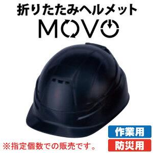 トーヨーセフティー作業用防災用折りたたみヘルメットMOVO(ムーボ)#105紺バラ1個収納袋付