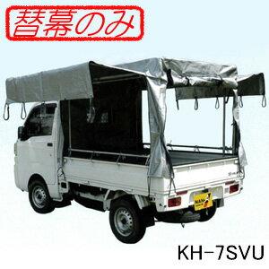 南栄工業軽トラック幌セットKH-7SVU用張替シート(替幕のみ)