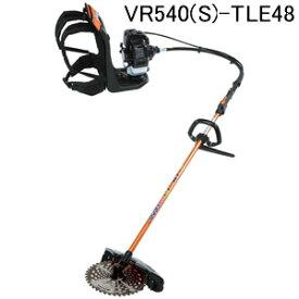プロ専用 背負式刈払機(草刈機) VR540(S)-TLE48 カーツ(KAAZ) 47.1cc【地域別運賃】
