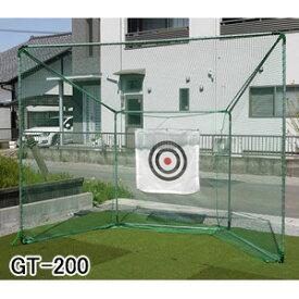据置式ゴルフネット ゴルフターゲット GT-200 南栄工業【地域別運賃】