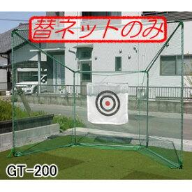 据置式ゴルフネット ゴルフターゲット GT-200用 張替ネット GT-200N 南栄工業【地域別運賃】