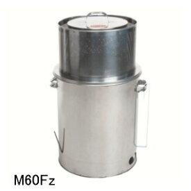 家庭用焼却炉 焚き火どんどん M60Fz モキ製作所(MOKI) 屋外使用専用 60L