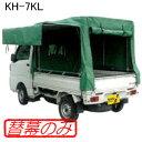 軽トラック幌セット KH-7KL用 張替シート(替幕のみ) 南栄工業【地域別運賃】