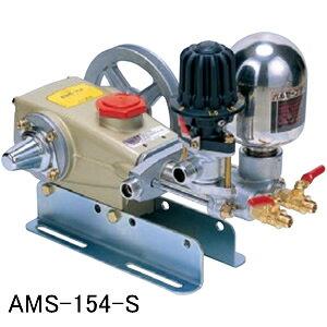 単体動噴(動力噴霧器) AMS-154-S 麻場 Max3.5MPa ピストン式