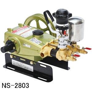 単体動噴(動力噴霧器) NS-2803 麻場 Max5.0MPa ピストン式 セラミックコート