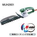 電動ミニ生垣バリカン MUH2601 マキタ(makita) 刈込幅260mm 防振 特殊コート刃