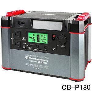 超大容量ポータブル電源 CB-P180 comcon 容量180000mAh 最大出力1000W