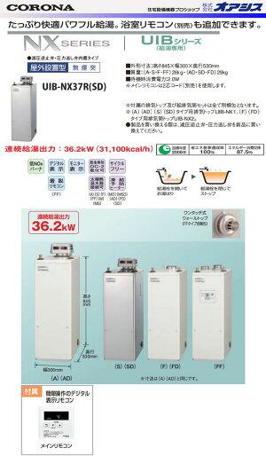 石油給湯器給湯専用貯湯式ボイラー屋外設置/無煙突型UIB-NX37P(SD)リモコン付高級ステンレス外装