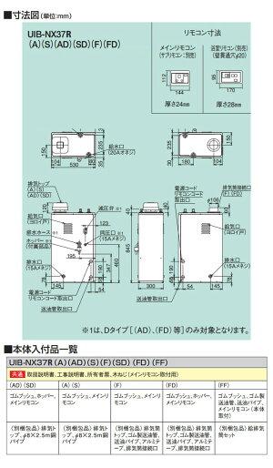 石油給湯器給湯専用貯湯式ボイラー屋外設置/無煙突型UIB-NX37R(SD)リモコン付高級ステンレス外装
