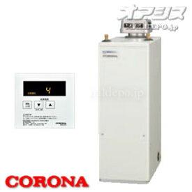 石油給湯器 給湯専用貯湯式ボイラー 屋外設置/無煙突型 UIB-NX37R(A) CORONA(コロナ) リモコン付 減圧弁・逃し弁無し