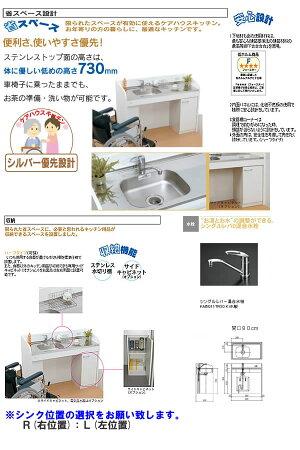 小型キッチンハーフタイプ間口120cmRCK120AFAR/LH