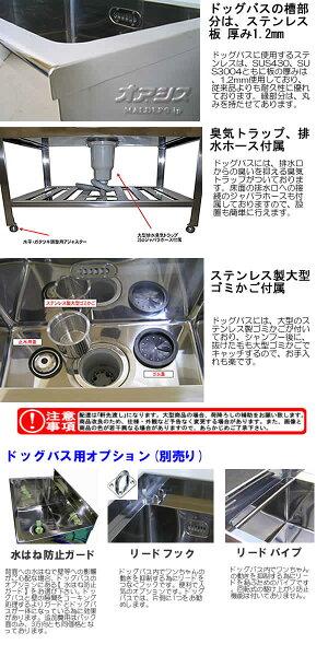 【受注生産品】トリミング用ドッグバスステンレス製W900×D600×H800深400