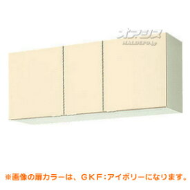 【GKシリーズ】木製キャビネットキッチン 吊戸棚 間口120 LIXIL(リクシル)
