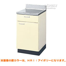 ホーローキャビネットキッチン 調理台 間口45 【HRシリーズ】 LIXIL(リクシル)