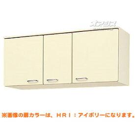 ホーローキャビネットキッチン 不燃処理吊戸棚(高さ50) 間口120 【HRシリーズ】 LIXIL(リクシル)