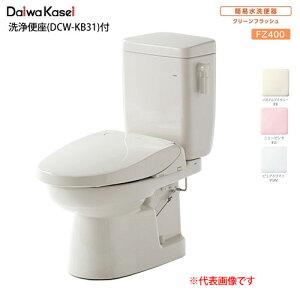 簡易水洗便器 ソフィアシリーズ 手洗い無し 洗浄便座 FZ400-NKB21-(P2・PI・PUW) ダイワ化成